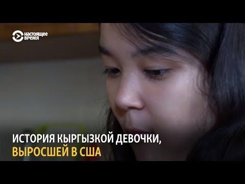 Одри Асель побывала в Бишкеке. История кыргызкой девочки, выросшей в США