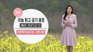 기상캐스터 윤수미의 4월 9일 날씨정보