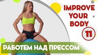 Силовая тренировка для девушек - фитнес дома вместе с FitBerry | Improve your body 11(Силовая тренировка на мышцы пресса. Качаем рельефный пресс дома. Поможем создать плоский живот в домашних..., 2016-04-02T13:23:53.000Z)