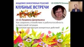 Випускниця БШ Л. Мызиной - Людмила Дворяшина ''Покрокова інструкція антистрес''