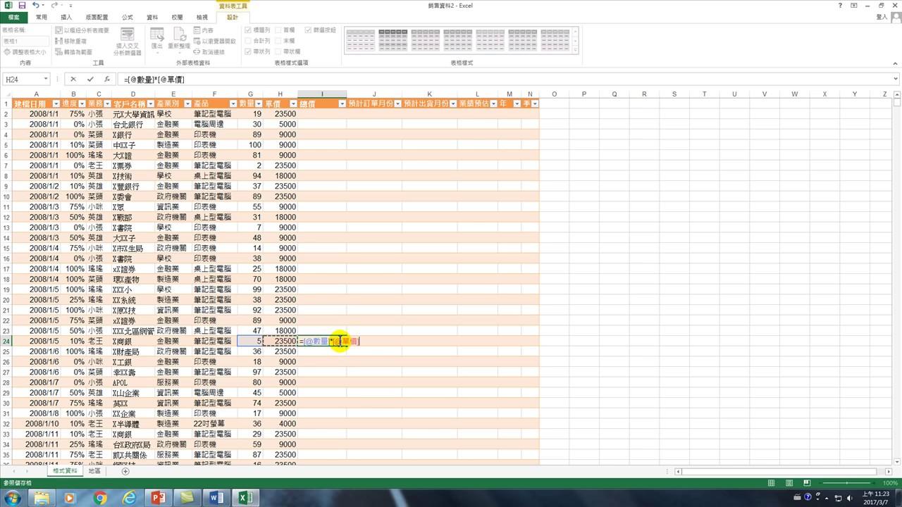 20.DAX資料分析運算式2.自動計算 (用Excel Power BI做大數據分析(I)) - YouTube