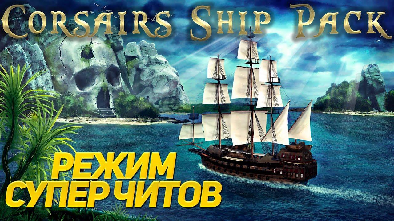 Corsairs Ship Pack 2.1.0 - РЕЖИМ СУПЕР ЧИТОВ