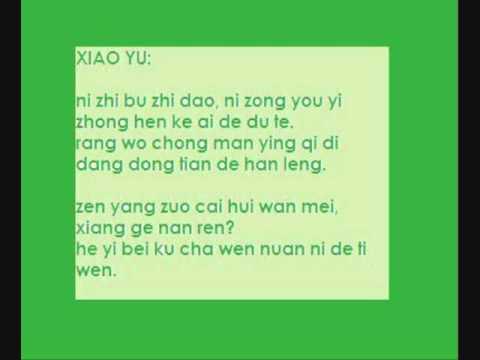 苦茶 Bittersweet (with lyrics!) Pics of GuiGui and Wangzi