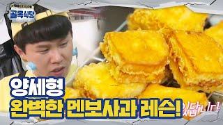 '백종원 愛 제자' 양세형, 우주최강 '멘보사과' 쪽집…