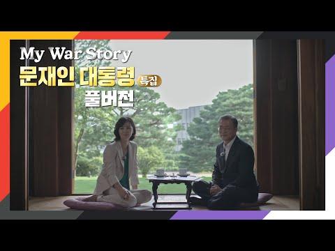[문재인 대통령 특집eng c.c] 풀버전  President Moon Jae-in Special - Full Version