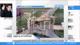 Сколько стоят розы для Рамзана Кадырова