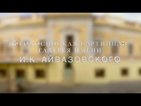 Картинная галерея имени И.К. Айвазовского