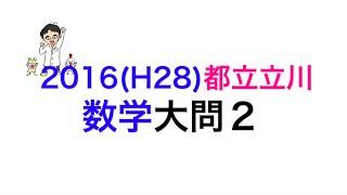 2016(H28)東京都立立川高校入試数学2