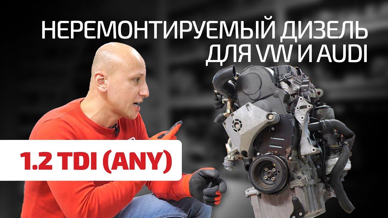 Сколько реально может протянуть 1.2 TDI с насос-форсунками для VW Lupo и Audi A2 ?