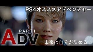 PS4おすすめADV アドベンチャー 3選 Part1