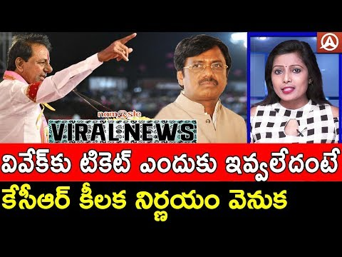 Who Will Replace Vivek in Peddapalli? | Viral News || Namaste Telugu
