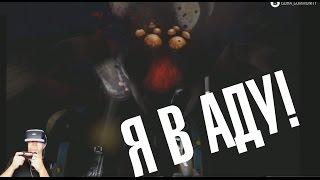 Трейлер. Я В АДУ! Или как Alioth в Until Dawn VR играл!