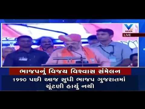 BJP President Amit Shah Speech at Ahmedabad in today | Vtv Gujarati
