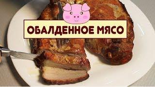 Свиной окорок в духовке. Простой рецепт