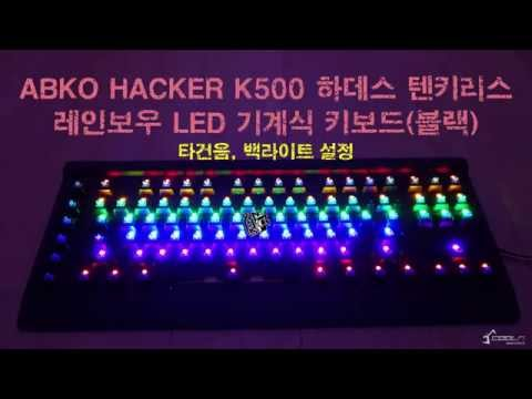 ABKO HACKER K500 하데스 텐키리스 레인보우 LED 기계식 키보드 블랙 타건