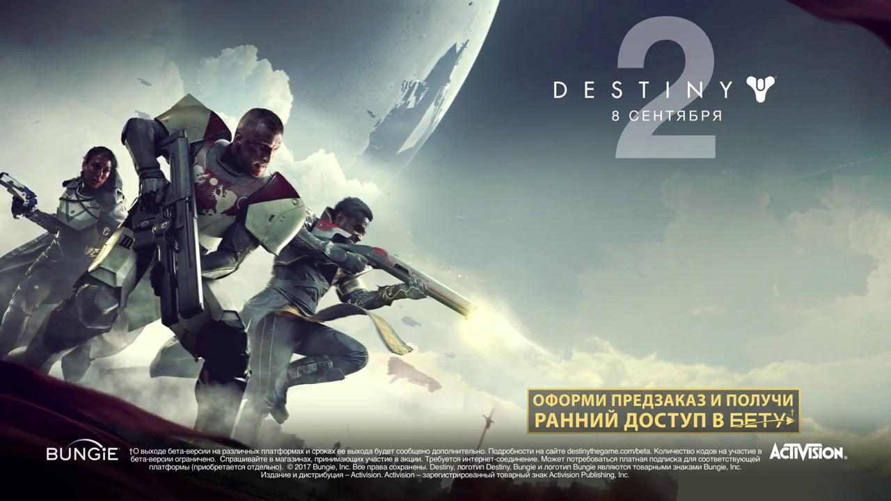 Destiny 2 – мировая премьера трейлера «Полная мобилизация»