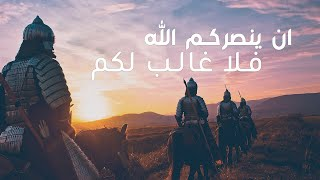 ان ينصركم الله فلا غالب لكم - باكية مؤثرة جدا من الشيخ عبدالله كامل