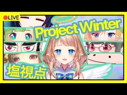 【雪山人狼】はじめてのProjectWinter【#塩天使リエル 視点】