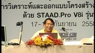 อบรมโปรแกรม STAAD.Pro (v.8i) รุ่นที่ 5 (Bitec) (ช่วงที่ 11 / 14)