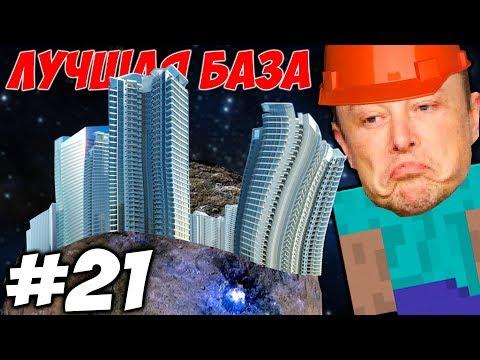 СТРОИМ НЕБОСКРЕБЫ В КОСМОСЕ \\ Приключения Илона Маска в Minecraft #21