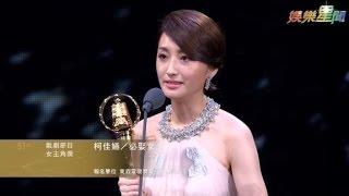 金鐘/戲劇節目女主角獎:柯佳嬿 三立新聞網SETN.com thumbnail