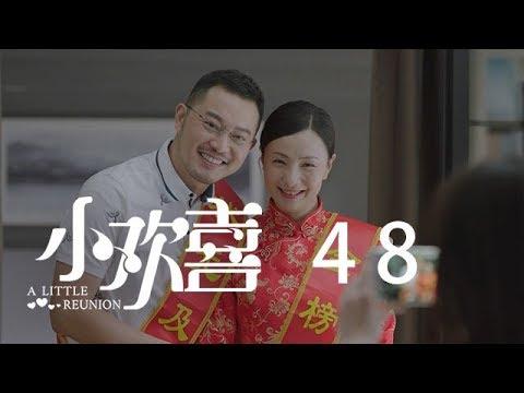 小歡喜 第48集