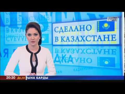Телеканал «24KZ» объявляет о старте новой акции под названием «Покупай казахстанское»
