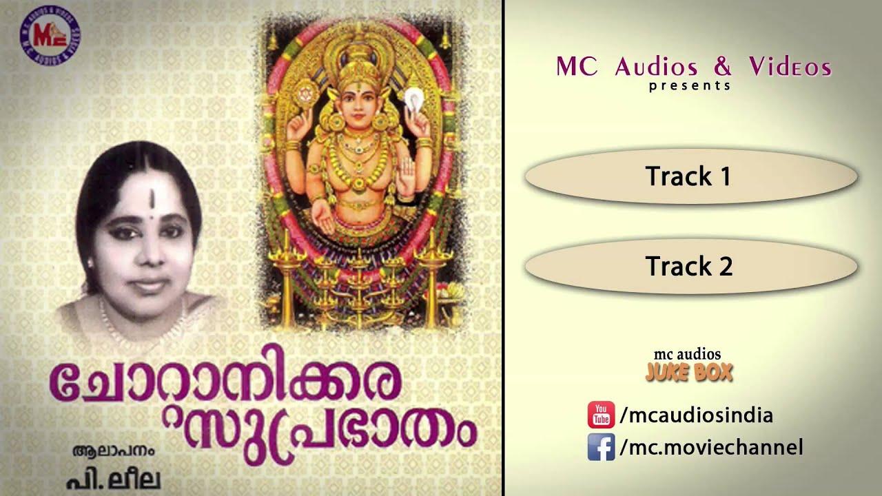 Download Chottanikkara Sujata mp3 song Belongs To Malayalam Music