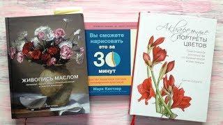"""Обзор книг """"Живопись маслом"""", """"Акварельные портреты цветов"""" и др."""