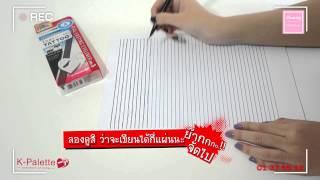 รีวิว K-Palette Thailand Thumbnail