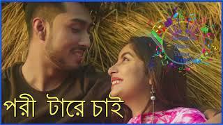 Pori Tare Chai_Hiramon Music Tuner_Bangla New Love Ringtone 2019