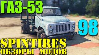 Моды в SpinTires 2014   Заменитель ЗИЛа - ГАЗ-53 #98