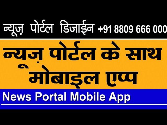 News portal website design,News web portal kaise banaye,न्यूज़ वेब पोर्टल वेबसाइट डिजाईन रजिस्ट्रेशन