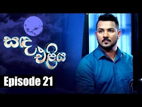 Sanda Eliya - සඳ එළිය Episode 21| 17 - 04 - 2018 | Siyatha TV