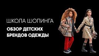 Школа Шопинга - Обзор детских брендов одежды