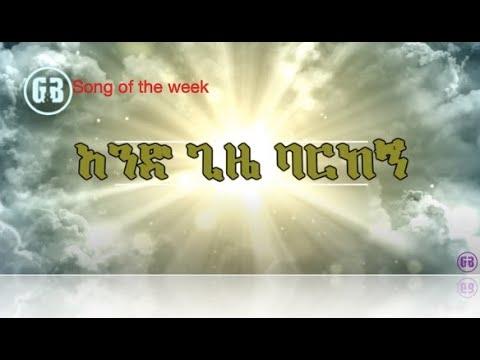Song of the Week   አንድ ግዜ ባርከኝ