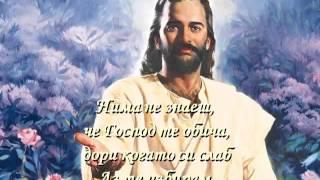 "'Сине Мой как желая""Християнски песни,Караоке на Български"