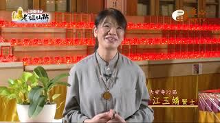大安寺22屆 江玉嬌賢士【老祖仙跡183】  WXTV唯心電視