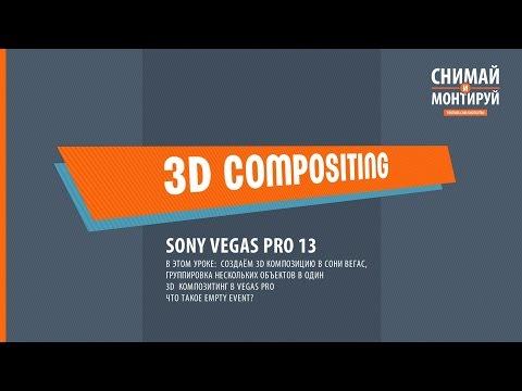 Простая 3D Анимация в Sony Vegas (3D Track Motion) #снимайимонтируй #sonyvegas