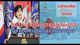 ពិជារីរាយខ្លាំងណាស់ថ្ងៃនេះក្រសួងប្រកាសថាមិនបានរកឃើញអ្នកឆ្លងជំងឺកូវិដទេ|Khmer News Sharing