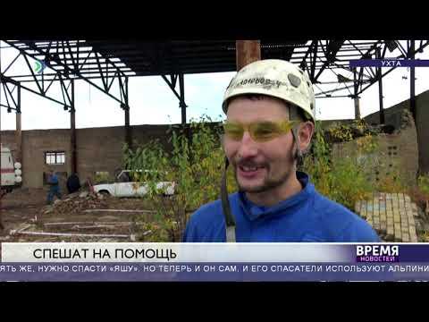 Кого спасают на развалинах кирпичного завода Ухты?