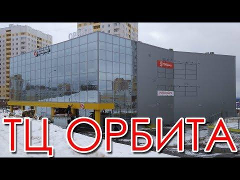 ТЦ Орбита (г. Владимир) Аренда площадей