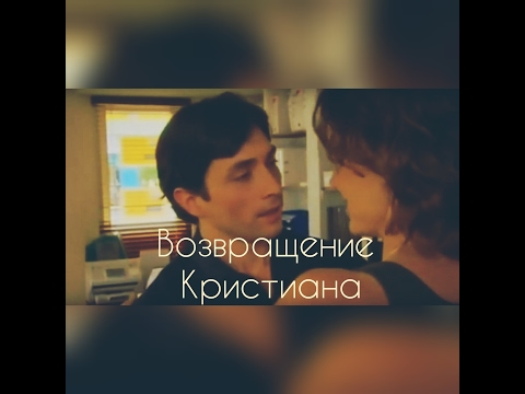 Возвращение Кристиана // Johanna & Christian