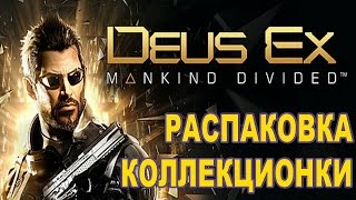 Достаём из картонных оков коллекционное издание игры Deus Ex Mankind Divided с умопомрачительной фигуркой Адама