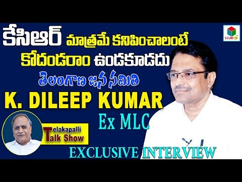K Dileep Kumar Full Interview || Ex MLC || Telangana Jana Samithi Leader || Telakapalli Talkshow