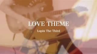 【ボーカル用カラオケ】ルパン三世 - 愛のテーマ(LOVE THEME)