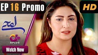 Lamhay   Episode 16 Promo  Aplus Dramas  Saima Noor, Sarmad Khoosat  Pakistani Drama