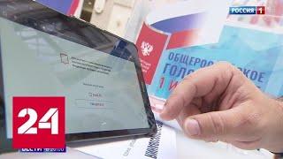 Безопасно и под контролем наблюдателей: в России началось голосование по поправкам - Россия 24