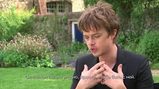 Тюльпанная лихорадка -- интервью Дэйна ДеХаана (русские субтитры)