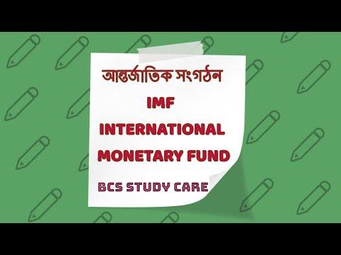 BCS  General Knowledge - International Monetary Fund (IMF) আন্তর্জাতিক সংগঠন -International Affairs